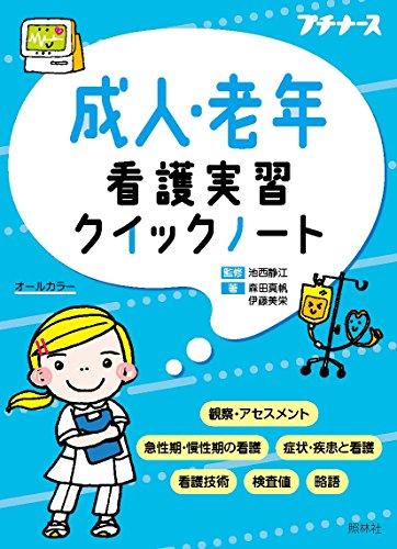 成人・老年看護実習クイックノート (プチナース)