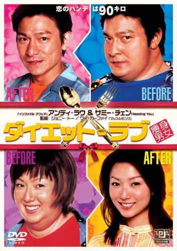 ダイエット・ラブ [DVD]