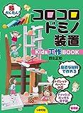 コロコロドミノ装置Kids工作BOOK