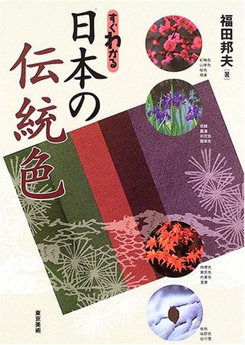すぐわかる日本の伝統色の詳細を見る