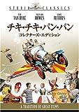 チキ・チキ・バン・バン (コレクターズ・エディション) [DVD] image