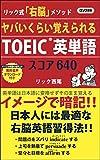 ヤバいくらい覚えられるTOEIC®英単語 スコア640 (ロング新書)