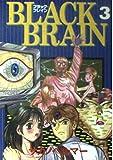 Black brain 3 (ヤングマガジンコミックス)