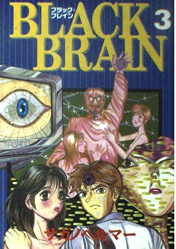 Black brain 3 (ヤングマガジンコミックス)の詳細を見る