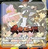 Alicesoft Sound Album Vol.10 戦国ランス
