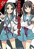 The Intuition of Haruhi Suzumiya (light novel) (The Haruhi Suzumiya Series, 11)