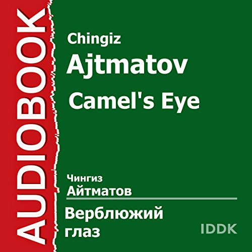Camel's Eye [Russian Edition] audiobook cover art