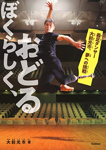 ぼくらしく、おどる-義足ダンサー大前光市、夢への挑戦 (ヒューマンノンフィクション)