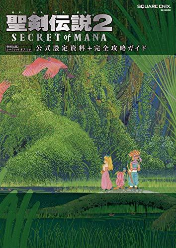 聖剣伝説2 SECRET of MANA 公式設定資料+完全攻略ガイド (デジタル版SE-MOOK)