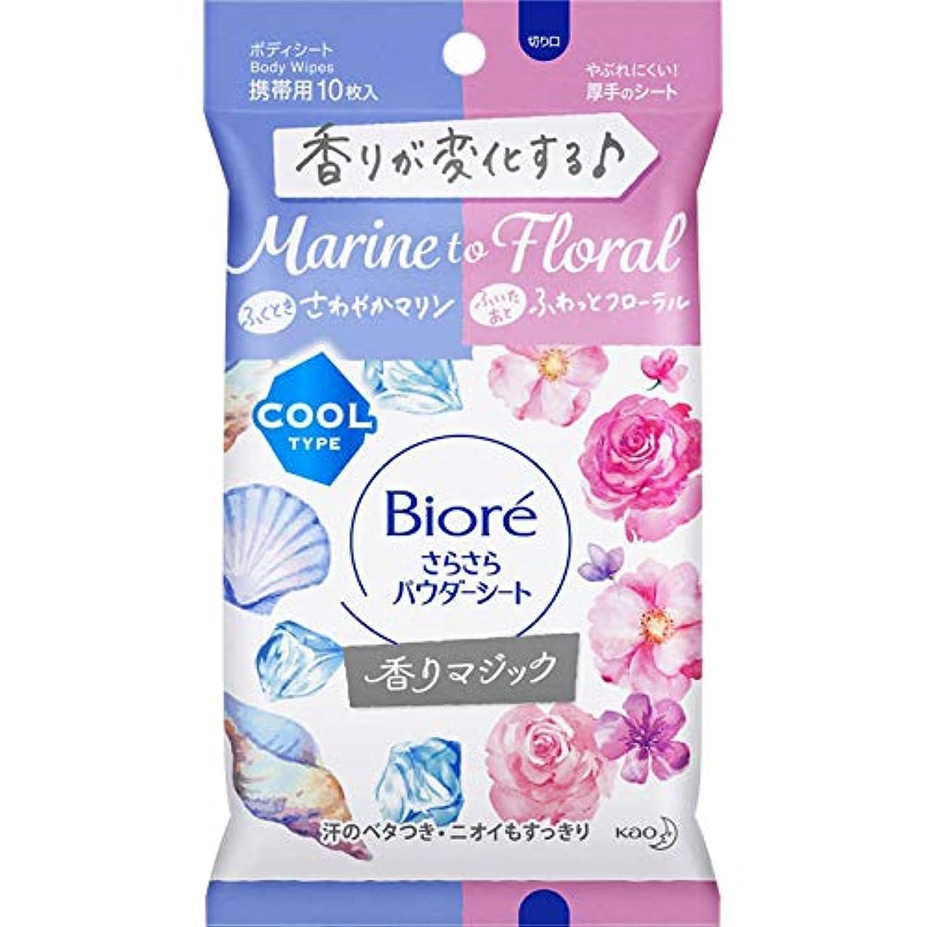焼く有能な透ける花王 ビオレ さらさらパウダーシート マリンtoフローラルの香り 携帯用 10枚