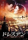 ドレスデン -運命の日- [DVD]