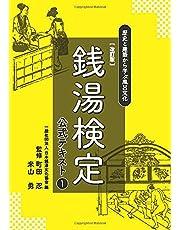 銭湯検定公式テキスト1 改訂版 歴史と建築から学ぶ風呂文化