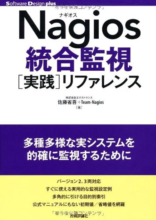 習字大事にするアサーNagios統合監視[実践]リファレンス (Software Design plus)