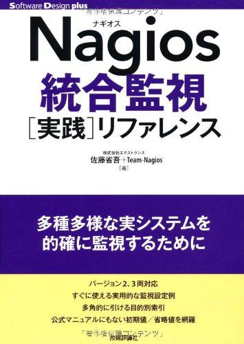 Nagios統合監視[実践]リファレンス (Software Design plus)