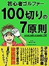 ゴルフ初心者100切りの7原則【初心者】【基本】【スイング】