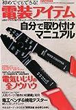 電装アイテム自分で取り付けマニュアル 2012年 09月号 雑誌