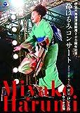 伊豆大島波浮港開港200周年記念 都はるみコンサート[DVD]