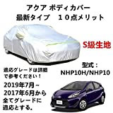 AUNAZZ カーカバー Toyota Aqua トヨタ アクア NHP10H NHP10 2017年6月から2019年7月 専用カバー 純正 カーボディカバー UVカット 凍結防止カバー オックスフォード合成アルミ膜S級 3本防風ベルト付け