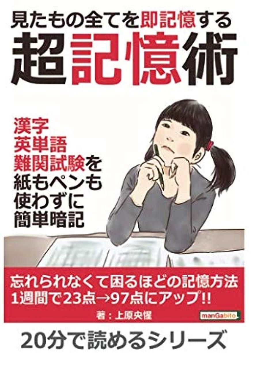 年金今晩移植見たもの全てを即記憶する超記憶術。漢字、英単語、難関試験を紙もペンも使わずに簡単暗記。 (20分で読めるシリーズ)