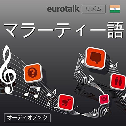『Eurotalk リズム マラーティー語』のカバーアート