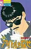 アイドルを探せ(6) (Kissコミックス)