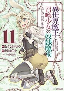 異世界魔王と召喚少女の奴隷魔術(11) (シリウスコミックス)
