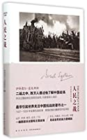 The People's War (Hardcover) (Chinese Edition)