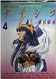 遊撃宇宙戦艦ナデシコ (4) (角川コミックス・エース)