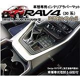 (2020.9 NEW変形防止対策品)トヨタ 新型RAV4(XA50系)専用ドアポケットマット インテリアラバーマット フロアマット コンソールマット ドレスアップパーツ&アクセサリー (ブラウン)