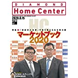 ダイヤモンド・ホームセンター2020年8月15日号 特集●HCマーケットブック2020