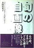 旬の自画像―2チャンネルの女から永田町の男まで