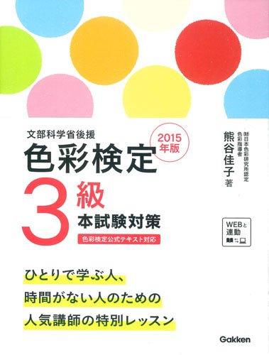 2015年版 色彩検定3級 本試験対策の詳細を見る