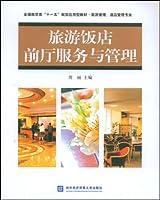 旅游饭店前厅服务与管理
