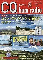 CQハムラジオ 2020年 08月号