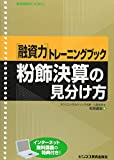 [融資力]トレーニングブック 粉飾決算の見分け方 (融資力トレーニングシリーズ)