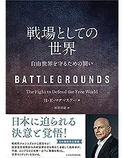 戦場としての世界 自由世界を守るための闘い