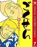 ごくせん カラー版 7 (クイーンズコミックスDIGITAL)
