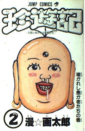 珍遊記 2 (ジャンプコミックス)