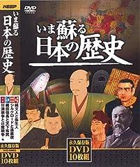 いま蘇る日本の歴史 [DVD]