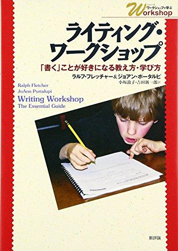 ライティング・ワークショップ―「書く」ことが好きになる教え方・学び方 (シリーズ・ワークショップで学ぶ)