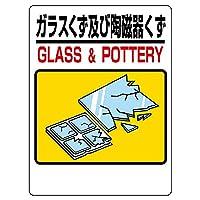 【339-71】建設副産物分別標識 ガラスくず及び陶磁器