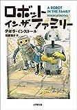 ロボット・イン・ザ・ファミリー ロボット・イン・ザ・シリーズ