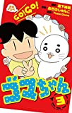 少年アシベ GO! GO! ゴマちゃん : 3 (アクションコミックス)