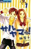 サルヤマっ!(1) (フラワーコミックス)