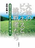 大地のビジネスと挑戦者たち―農業界の「逸材」が集い、その「進化」を熱く語った!