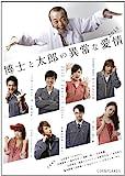 博士と太郎の異常な愛情[DVD]
