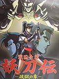 戦国奇譚妖刀伝-破獄の章- [VHS]