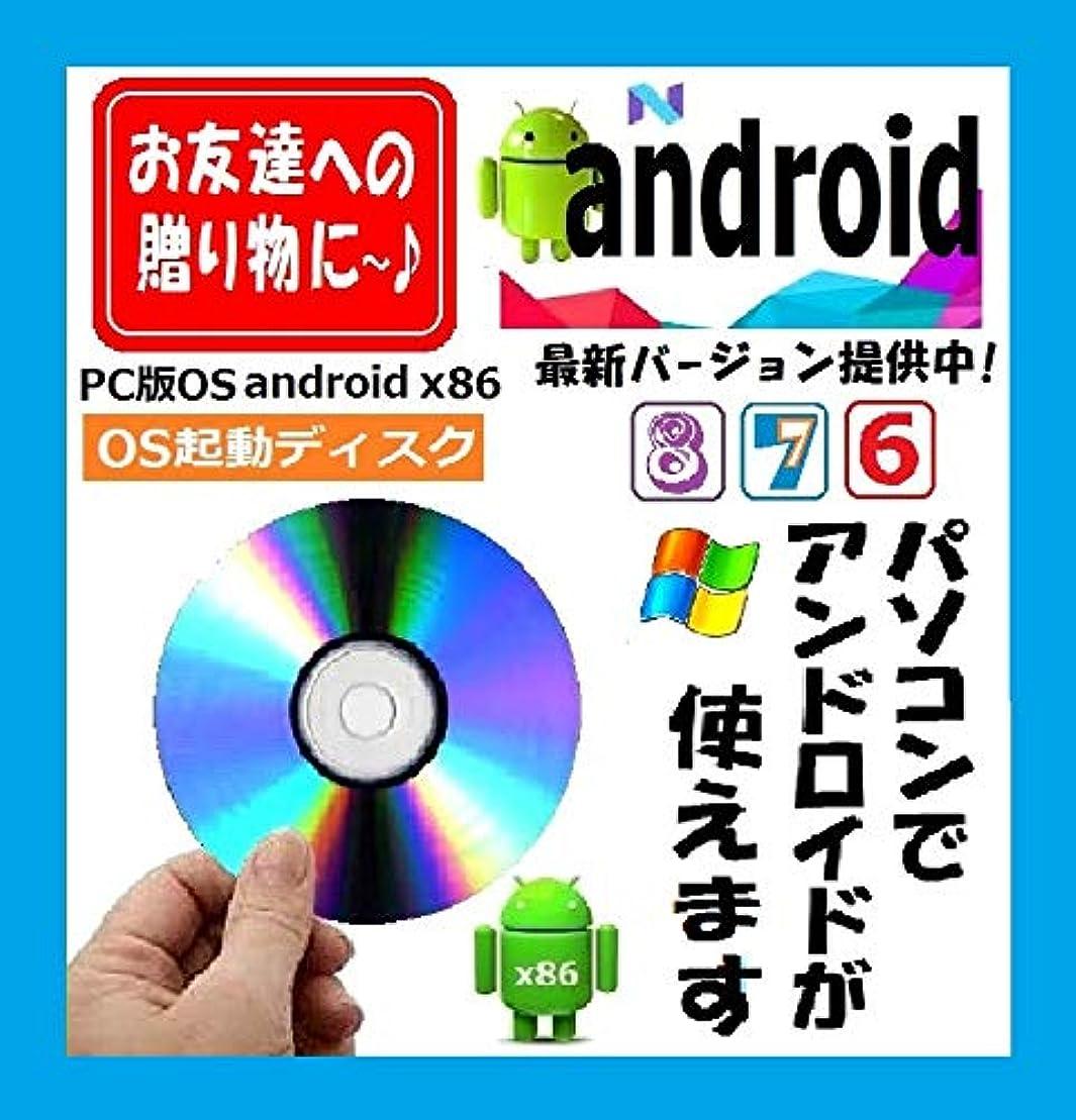 疑問に思うタイルとパソコンでAndroidが使える様になりました/OS起動ディスク(国内発送品)【 対応】Google Play/Windows/Excel/通信料気にせずスマホアプリを楽しめます。No.1G8P