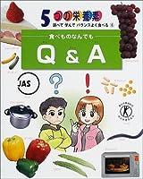 食べものなんでもQ&A (5つの栄養素 調べて学んでバランスよく食べる)