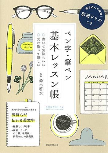 別冊ドリルつき ペン字・筆ペン基本レッスン帳の詳細を見る